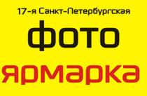 Санкт-Петербургская ФОТОЯРМАРКА