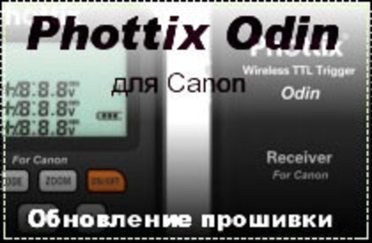 Обновление прошивки Phottix Odin для Canon версии 1 и 1.5.