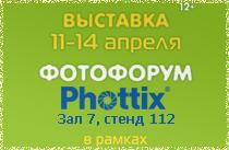 Фотовыставка CONSUMER ELECTRONICS & PHOTO EXPO-2013 с 11-14 апреля.