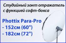 """22.03.13 Студийный зонт отражатель с функцией софт-бокса Phottix Para-Pro 152cм (60"""") и 182cм (72"""")."""