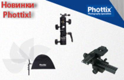 На складе появились новые продукты Phottix!