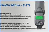 Вспышка Phottix Mitros+ обзор. Синхронизация групп вспышек, тест точности работы в режиме TTL ...