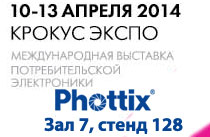 Фотовыставка CONSUMER ELECTRONICS & PHOTO EXPO-2014 с 10-13 апреля.