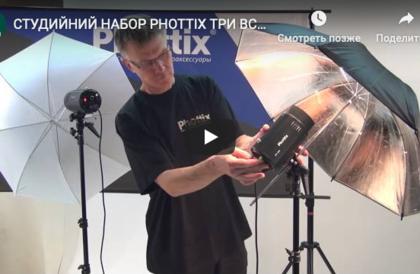 Студийный набор Phottix три вспышки PH-220/ стойка/софтбокс/зонтик