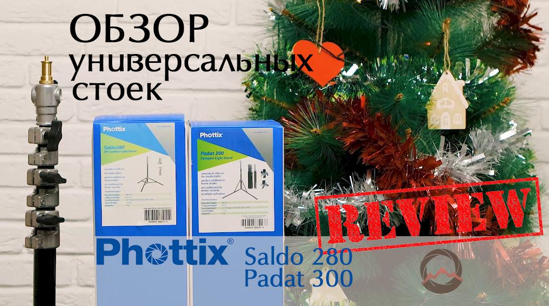 Универсальные студийные стойки Phottix Padat 300 и Phottix Saldo 280. Обзор