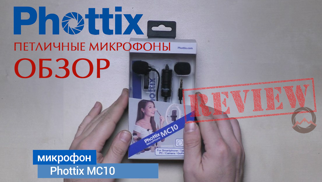 Петличный микрофон Phottix (99916) MC10 Lapel Microphone. Видеообзор