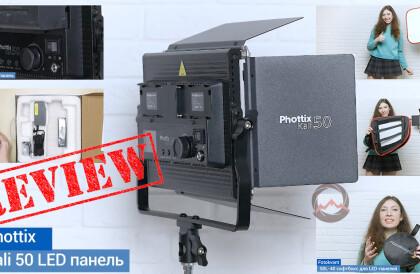Видеообзор светодиодного осветителя Phottix (81443) Kali50 Studio LED