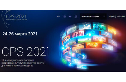 CPS 2021 открывается!