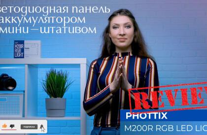 Светодиодная панель Phottix (81419) M200R RGB Light с аккумулятором и мини-штативом. Обзор