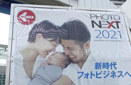 PHOTONEXT 2021 для фотобизнеса и профессиональных фотографов