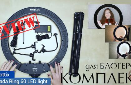 Видеообзор комплект для блогера. Кольцевой осветитель Phottix (81461) Nuada Ring 60 LED со стойкой